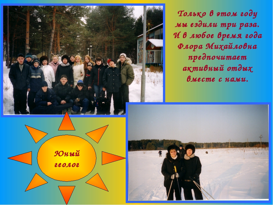 Только в этом году мы ездили три раза. И в любое время года Флора Михайловна...