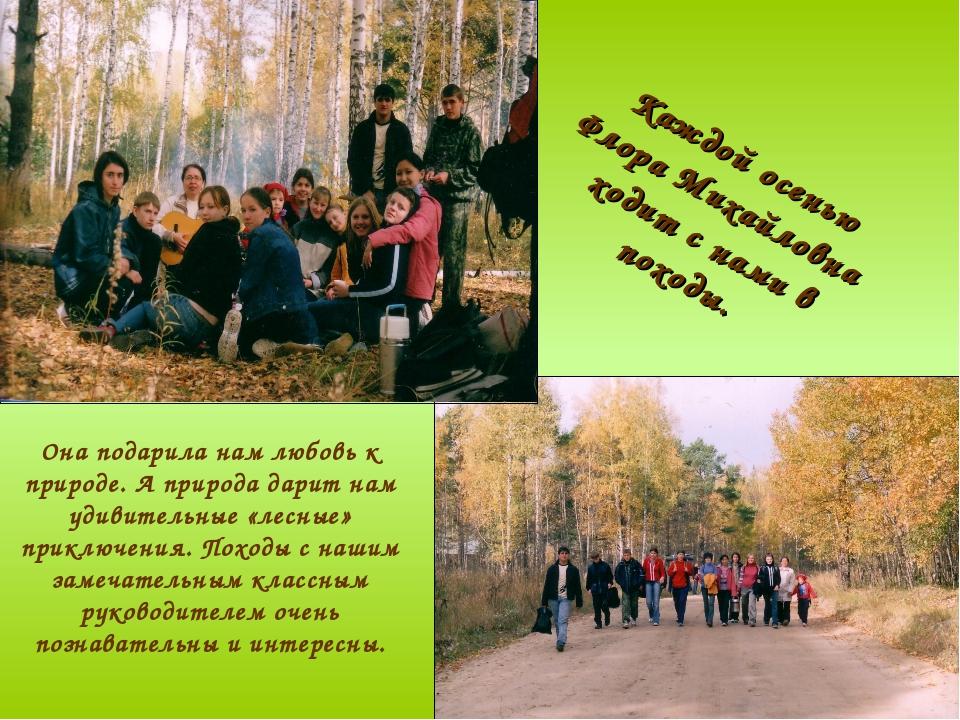 Каждой осенью Флора Михайловна ходит с нами в походы. Она подарила нам любовь...