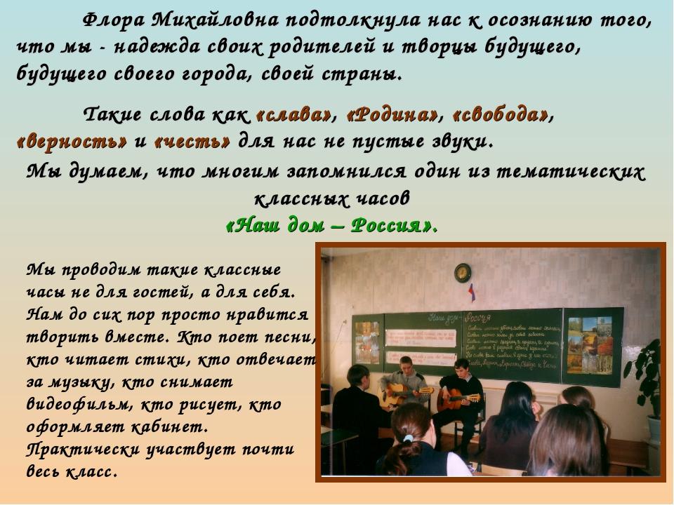 Флора Михайловна подтолкнула нас к осознанию того, что мы - надежда своих ро...