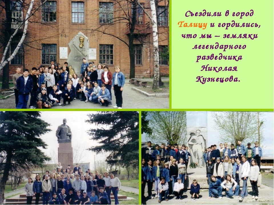 Съездили в город Талицу и гордились, что мы – земляки легендарного разведчика...