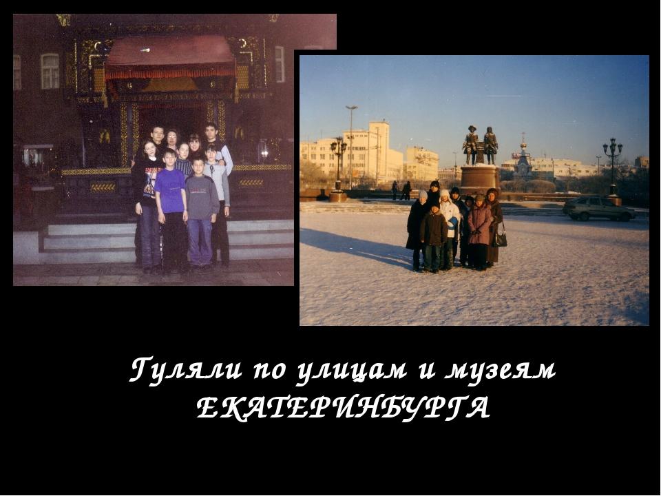 Гуляли по улицам и музеям ЕКАТЕРИНБУРГА