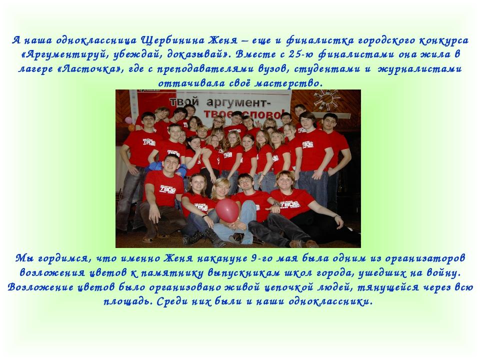 А наша одноклассница Щербинина Женя – еще и финалистка городского конкурса «А...