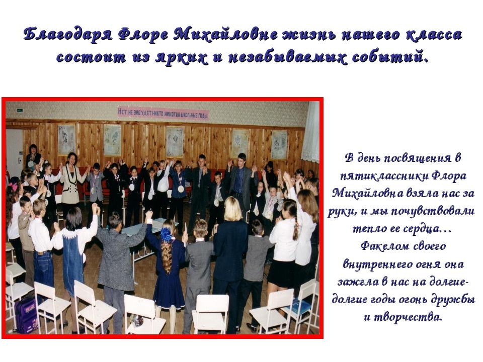 Благодаря Флоре Михайловне жизнь нашего класса состоит из ярких и незабываемы...