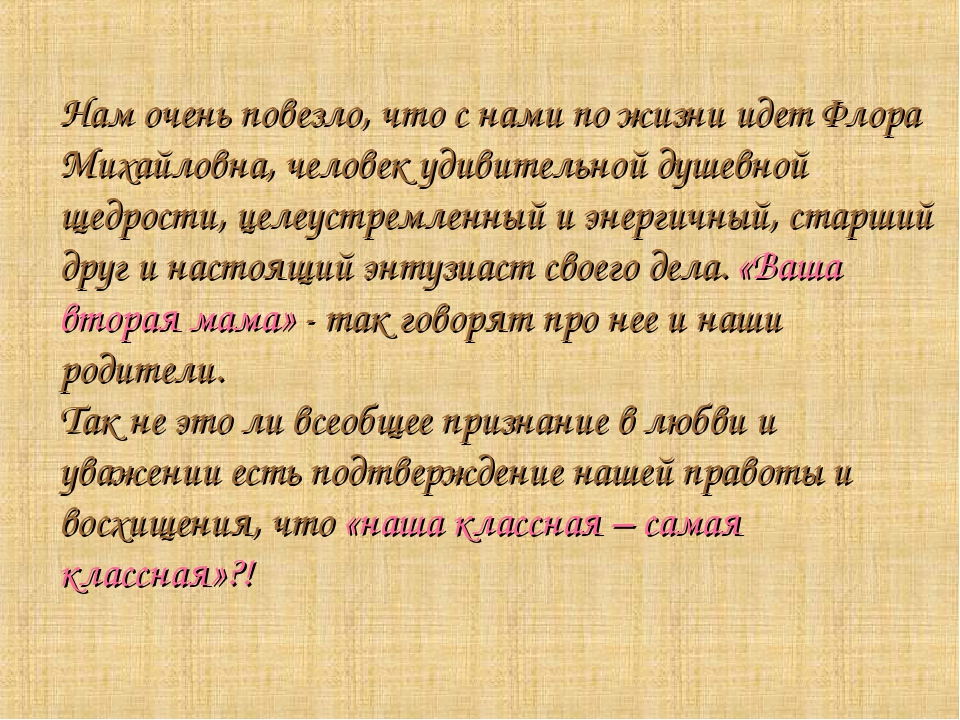 Нам очень повезло, что с нами по жизни идет Флора Михайловна, человек удивите...