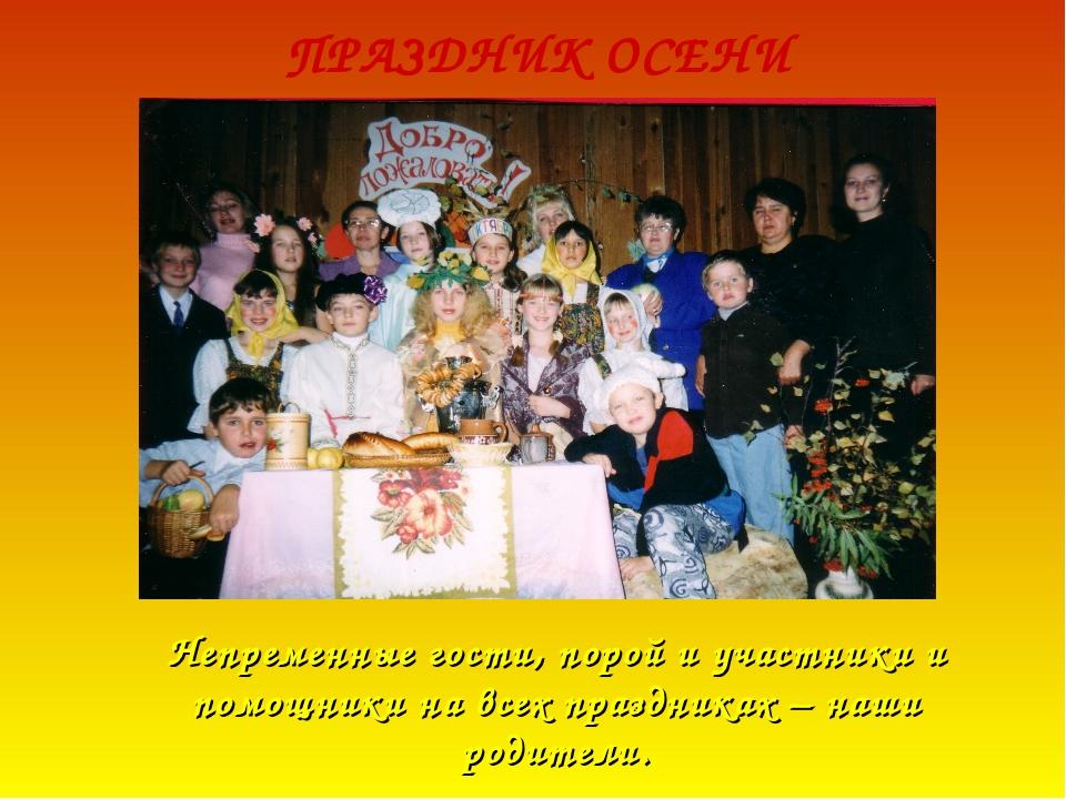 ПРАЗДНИК ОСЕНИ Непременные гости, порой и участники и помощники на всех празд...