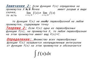Замечание 2: Если функция f(х) определена на промежутке Х и в точке имеет ра