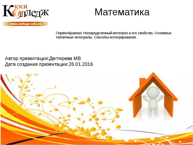 Математика Автор презентации:Дегтярева МВ Дата создания презентации:26.01.201...