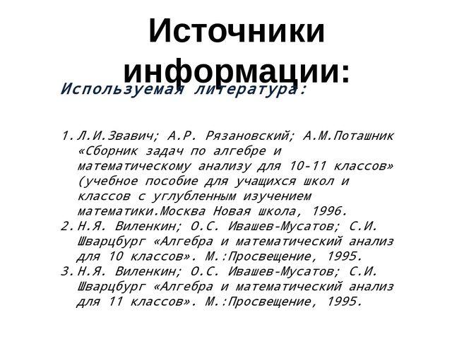 Источники информации: Используемая литература: Л.И.Звавич; А.Р. Рязановский;...