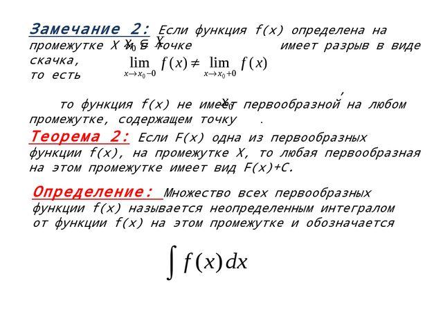 Замечание 2: Если функция f(х) определена на промежутке Х и в точке имеет ра...