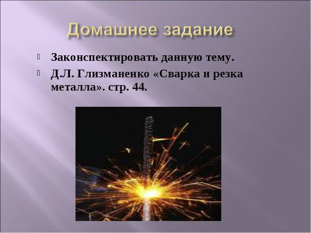 Законспектировать данную тему. Д.Л. Глизманенко «Сварка и резка металла». стр...