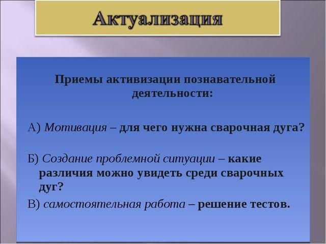 Приемы активизации познавательной деятельности: А) Мотивация – для чего нужн...