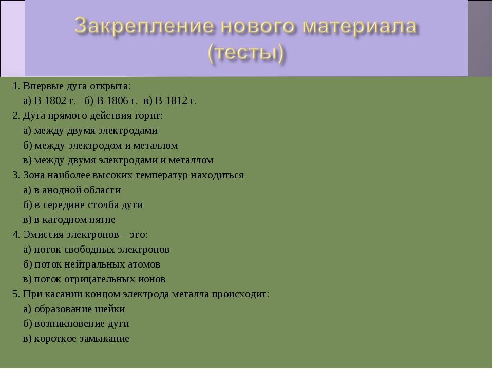 1. Впервые дуга открыта: а) В 1802 г. б) В 1806 г. в) В 1812 г. 2. Дуга прямо...