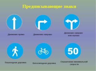Ограничение минимальной скорости Пешеходная дорожка Велосипедная дорожка Движ