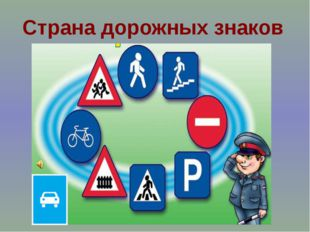 Страна дорожных знаков