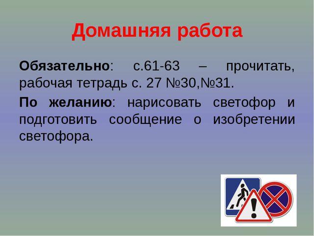 Домашняя работа Обязательно: с.61-63 – прочитать, рабочая тетрадь с. 27 №30,№...