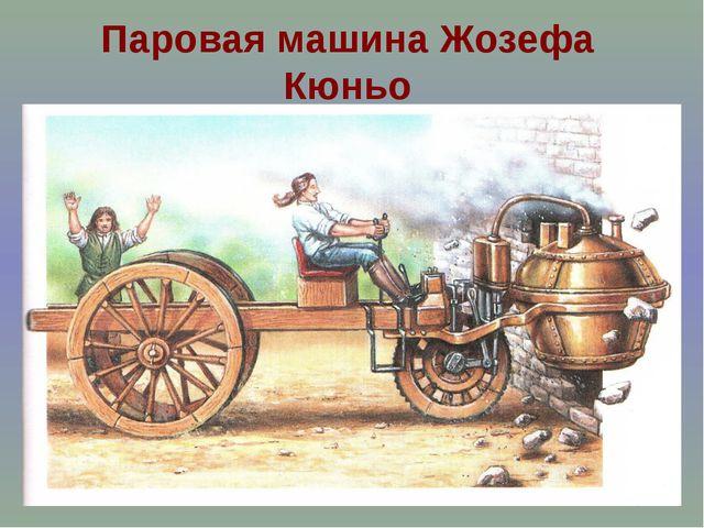 Паровая машина Жозефа Кюньо