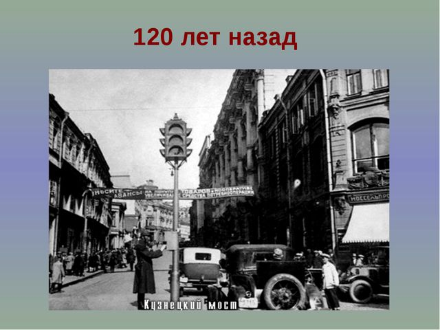 120 лет назад