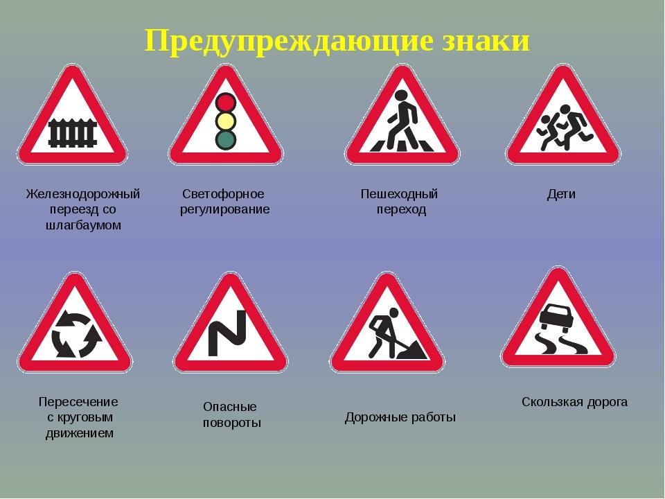 Железнодорожный переезд со шлагбаумом Светофорное регулирование Пешеходный п...