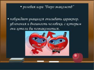 """ролевая игра """"Бюро знакомств"""" побуждает учащихся описывать характер, увлечени"""