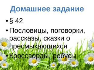 Домашнее задание § 42 Пословицы, поговорки, рассказы, сказки о пресмыкающихся