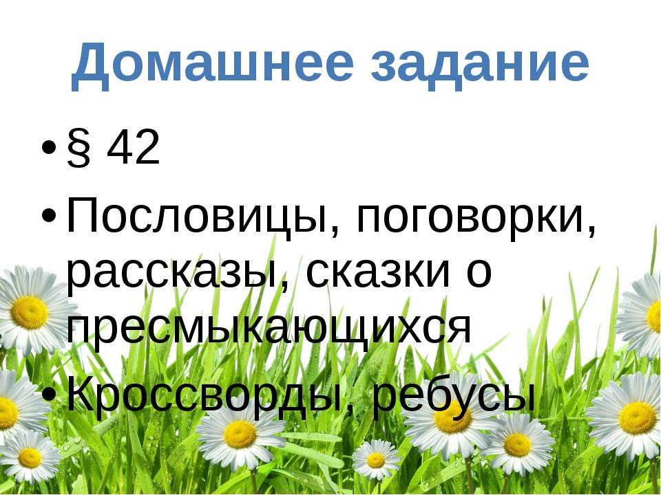 Домашнее задание § 42 Пословицы, поговорки, рассказы, сказки о пресмыкающихся...