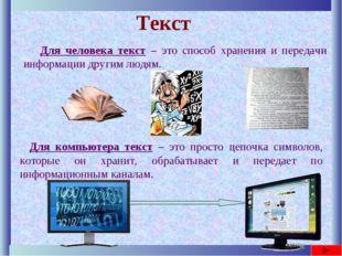 Текст Для человека текст – это способ хранения и передачи информации другим л