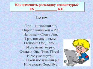 "I да pie  Я по – английски ""I"", Пирог с начинкой – Pie. Начинка – Cherry J"