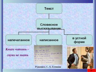 Книги читать – скуки не знать Рукопись С. А. Есенина