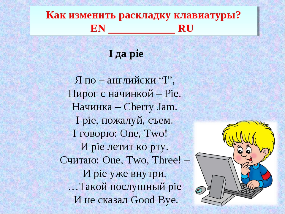 "I да pie  Я по – английски ""I"", Пирог с начинкой – Pie. Начинка – Cherry J..."