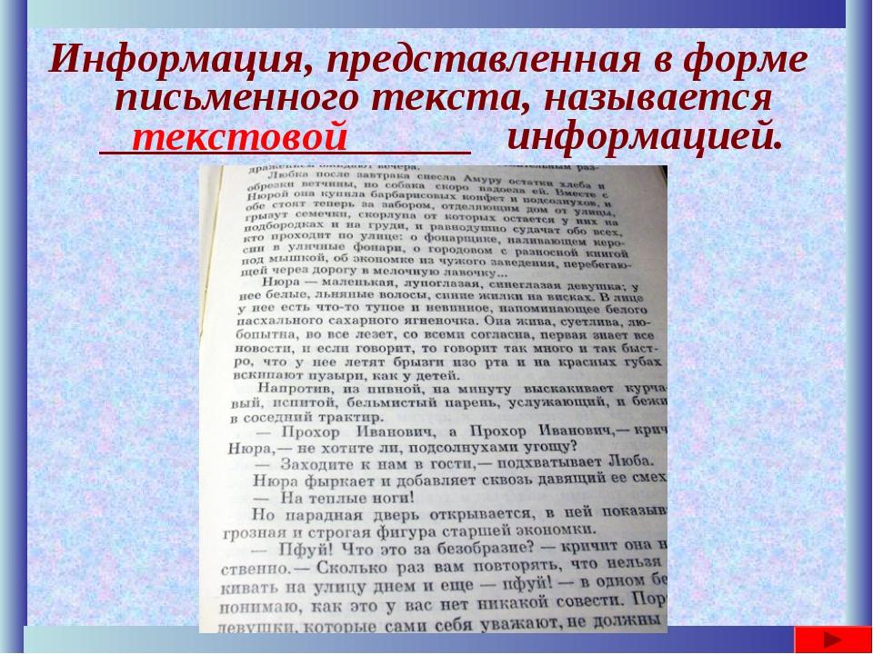 Информация, представленная в форме письменного текста, называется ___________...