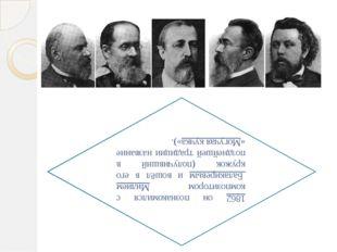 1862 он познакомился с композитором Милием Балакиревым и вошёл в его кружок (