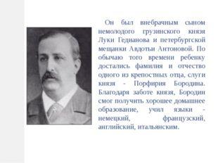 Он был внебрачным сыном немолодого грузинского князя Луки Гедианова и петерб