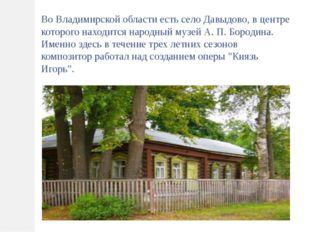 Во Владимирской области есть село Давыдово, в центре которого находится народ