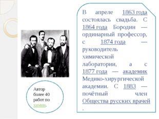 В апреле 1863 года состоялась свадьба. С 1864 года Бородин — ординарный профе