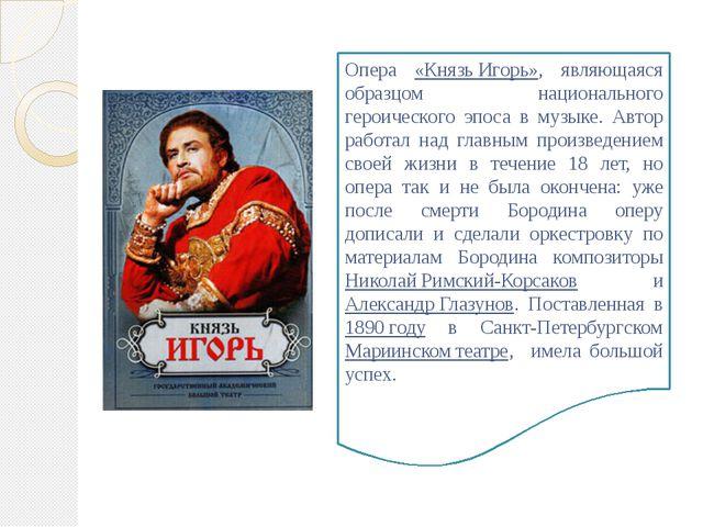 Опера «Князь Игорь», являющаяся образцом национального героического эпоса в м...