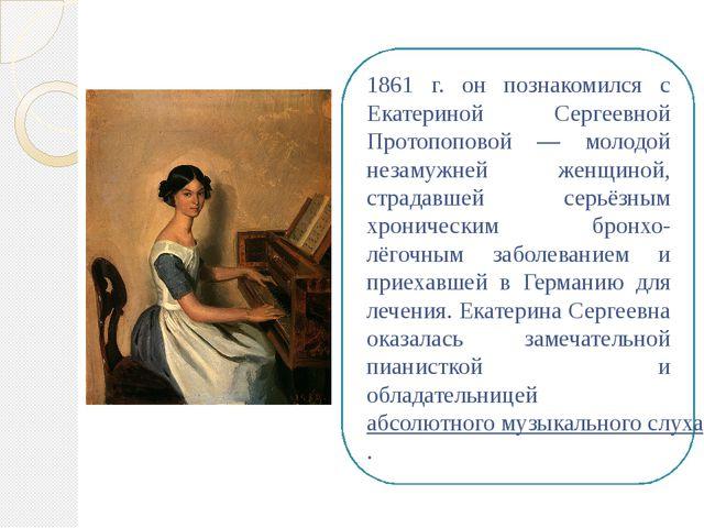1861 г. он познакомился с Екатериной Сергеевной Протопоповой — молодой незаму...