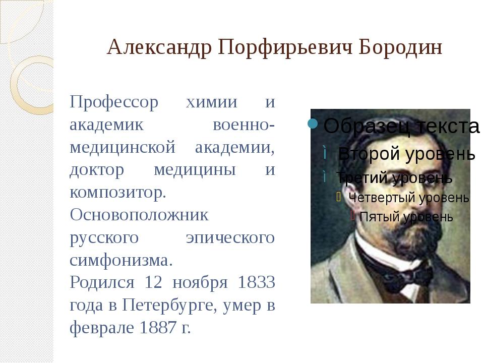 Александр Порфирьевич Бородин Профессор химии и академик военно-медицинской а...