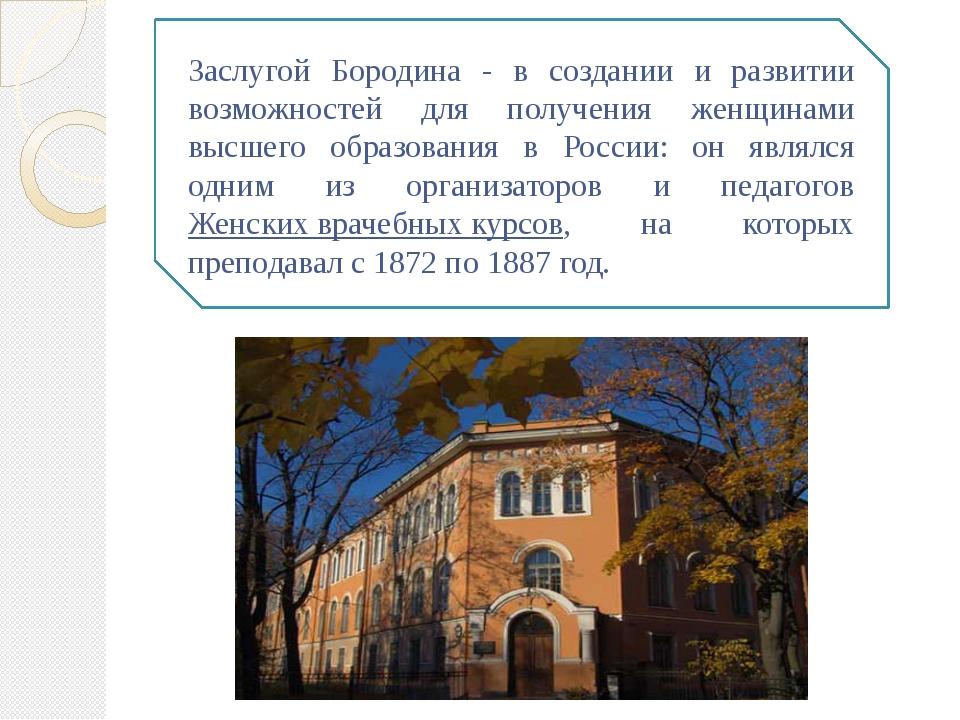 Заслугой Бородина - в создании и развитии возможностей для получения женщинам...