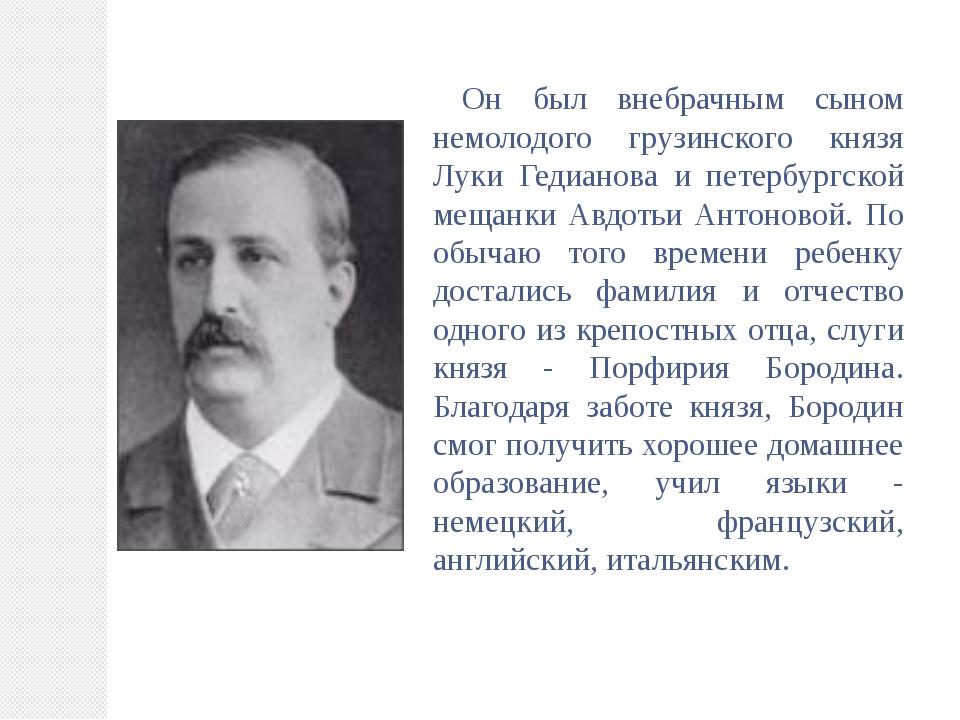 Он был внебрачным сыном немолодого грузинского князя Луки Гедианова и петерб...