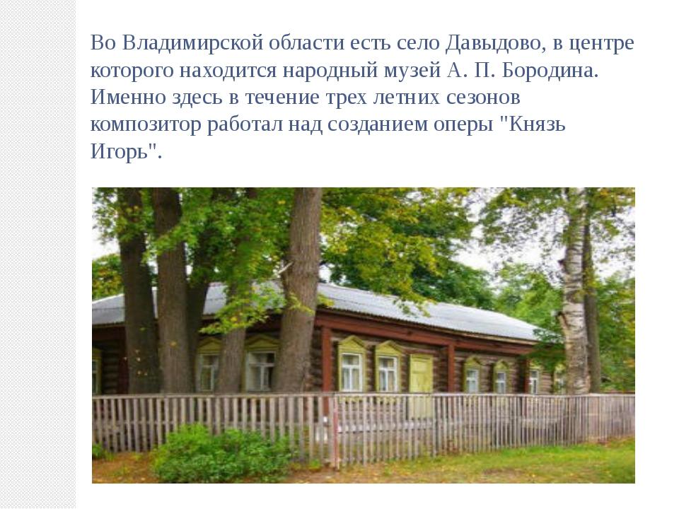 Во Владимирской области есть село Давыдово, в центре которого находится народ...