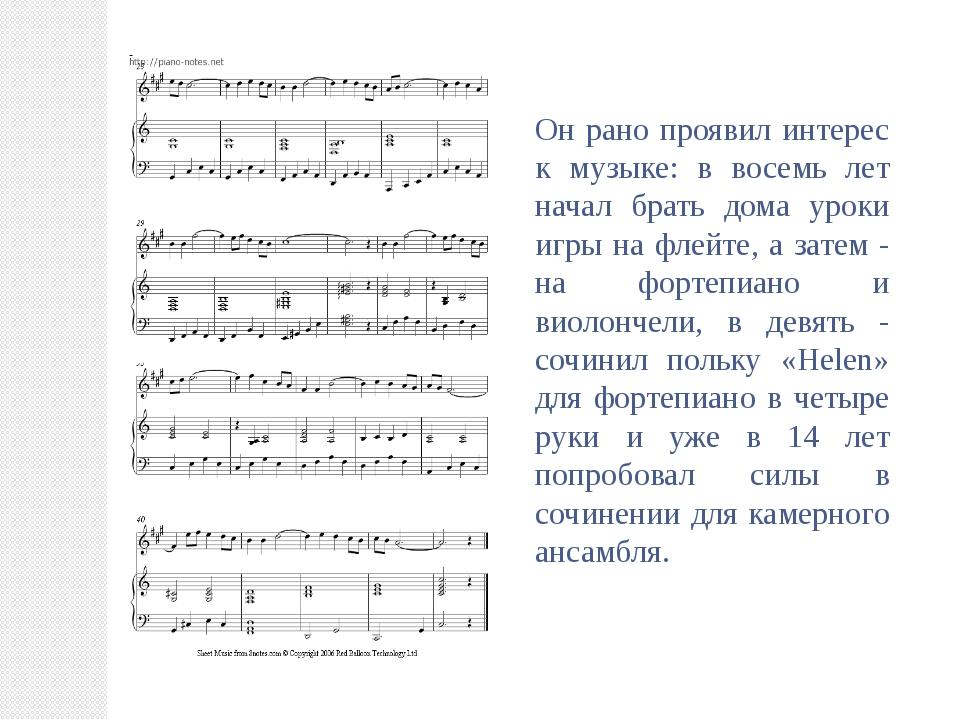 Он рано проявил интерес к музыке: в восемь лет начал брать дома уроки игры н...