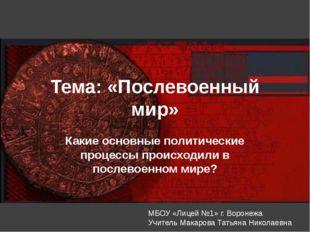 Тема: «Послевоенный мир» Какие основные политические процессы происходили в п