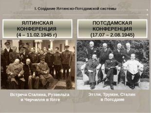 I. Создание Ялтинско-Потсдамской системы Встреча Сталина, Рузвельта и Черчилл