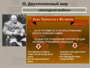 СССР СТРЕМИТСЯ К РАСПРОСТРАНЕНИЮ СВОЕГО ВЛИЯНИЯ В МИРЕ СОЗДАЕТСЯ ГЛОБАЛЬНАЯ