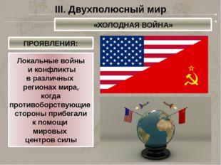 Локальные войны и конфликты в различных регионах мира, когда противоборствующ