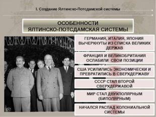I. Создание Ялтинско-Потсдамской системы ОСОБЕННОСТИ ЯЛТИНСКО-ПОТСДАМСКАЯ СИС