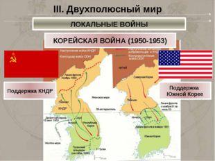 КОРЕЙСКАЯ ВОЙНА (1950-1953) Поддержка КНДР Поддержка Южной Корее III. Двухпол