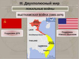 ВЬЕТНАМСКАЯ ВОЙНА (1965-1975) Поддержка ДРВ Поддержка Южного Вьетнама III. Дв