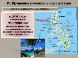IV. Крушение колониальной системы В 1946 г. США предоставили Филиппинам незав