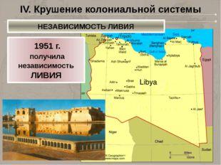 IV. Крушение колониальной системы 1951 г. получила независимость ЛИВИЯ НЕЗАВИ